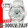 カシオ G-SHOCK(Gショック)G-SPIKE G-300LV-7AJF【代引手数料・送料無料】【国内正規品】【20気圧防水機能】【メール便不可】