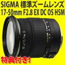 【欠品:納期2週間〜1ヶ月程度】【レンズ保護フィルター付!】シグマ(SIGMA) 大口径標準ズームレンズ 17-50mm F2.8 EX DC OS HSM 【キヤノン用】