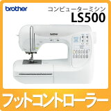 【フットコントローラー/サイドカッター付】ブラザー コンピューターミシン LS500 [brother][/]【メール便不可】