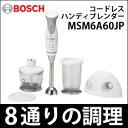 【送料無料】BOSCH コードレス・ハンディーブレンダー MSM6A60JP [ボッシュ]【メール便不可】