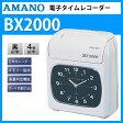 【送料無料】AMANO 電子タイムレコーダー BX2000 [少人数オフィス・お店に最適な1台][BX-2000/アマノ][メーカー3年保証]【メール便不可】