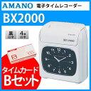 ������̵���ۡڥ����५����B 100���դ����åȡ�AMANO �Żҥ�����쥳������ BX2000 [���Ϳ����ե�������Ź�˺�Ŭ��1��][BX-2000 / ���ޥ�][������ݾ�3...