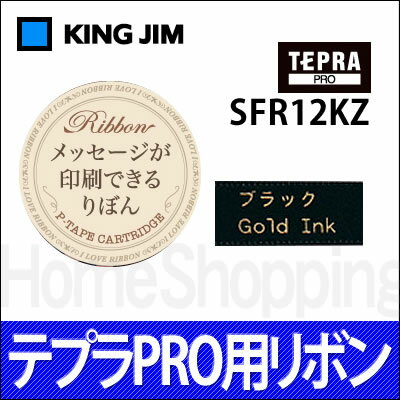 (メール便可:5点まで)キングジム テプラPRO用テープカートリッジ りぼん SFR12KZ ブラック [リボンに文字や絵文字を印刷できるテープカートリッジ][KINGJIM]