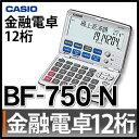 【メール便可:1個まで】カシオ 金融電卓 BF-750-N [メーカー再生品][BF750N][折りたたみ手帳タイプ][12桁]
