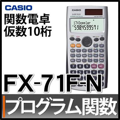 【送料無料】カシオ プログラム関数電卓 FX-7...の商品画像