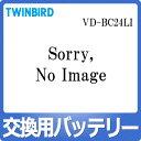 ツインバード 交換用バッテリー VD-BC24LI [バッテリーパック][VD-J719W/VD-J719P用][VDBC24LI][部品番号:105719]【メール便不可】