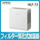 日立 フィルター気化式加湿器 HLF-73【HLF73】【木造和室12畳/プレハブ洋室19畳】【HITACHI】