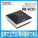 【同梱不可】東芝 東芝エアコン用ボイスコントローラー RB-VC01 [RBVC01][VOiPY][ボイピィ]