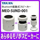 【送料無料】TAXAN MEO-SUND-001 Bluetooth振動式スピーカー MeoSound MS0…