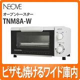 NEOVE(ネオーブ) オーブントースター TNM8A-W [TNM8AW][調理器具/調理家電【メール便不可】