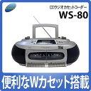 創和(Sowa) CDダブルラジカセ WS-80 シルバー[WS80][4560191690542]【送料無料】【メール便不可】