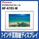 【エントリー利用で最大ポイント3倍】パイオニア(Pioneer) デジタルフォトフレーム HF-A705-W ホワイト【HFA705W】