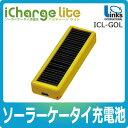 リンクス(Links)ソーラーケータイ充電池 iCharge Lite ICL-GOL ゴールド【ICLGOL】【アイチャージ ライト】