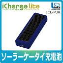 リンクス(Links)ソーラーケータイ充電池 iCharge Lite ICL-PUR パープル【ICLPUR】【アイチャージ ライト】