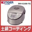 【送料無料】【銅入り3層遠赤釜】タイガー(TIGER) IH炊飯器 JKH-G100-TG【JKHG・・・