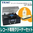 【レビューで値引チャンス】【クリーナー付きセット】ティアック(TEAC) LP-R450 ターンテーブル&カセット付CDレコーダー【レコードやカセットテープをCD-R/RWにダビング】【LPR450】