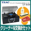 【レビューで値引チャンス】【クリーナー&LP用交換針セット】ティアック(TEAC) LP-R450 ターンテーブル&カセット付CDレコーダー【レコードやカセットテープをCD-R/RWにダビング】【LPR450】
