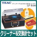 【レビューで値引チャンス】【クリーナー&LP用交換針セット】ティアック(TEAC) LP-R480 ターンテーブル&カセット付CDレコーダー【レコードやカセットテープをCD-R/RWにダビング】【LPR480】