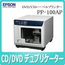 【CD/DVD デュプリケーター】エプソン(EPSON) CD/DVD レーベルプリンター PP-100AP【PP100AP】【ディスクレーベル印刷専用モデル】【メール便不可】