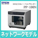 【CD/DVD デュプリケーター】エプソン(EPSON) CD/DVD レーベルプリンター PP-100N【PP100N】【ネットワークモデル】【メール便不可】