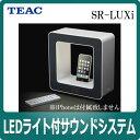 【Wエントリー利用でポイント最大5倍】【レビューで値引チャンス】【在庫あり】【送料無料】ティアック(TEAC) SR-LUXi LEDライト付きiPod/iPhone対応サウンドシステム【SRLUXi】【smtb-TK】