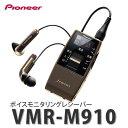 パイオニア(Pioneer) フェミミ VMR-M910 ボイスモニタリングレシーバー 【メール便不可】