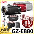 【長時間撮影セット!】JVCケンウッド ハイビジョンメモリームービー GZ-E880 [Everio/エブリオ][ムービーカメラ][ビデオカメラ][カラー選択式]【メール便不可】