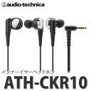 【在庫限り】オーディオテクニカ インナーイヤーヘッドホン ATH-CKR10 [カナル型][audio-technica]【メール便不可】
