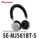 パイオニア(Pioneer) ワイヤレスステレオヘッドホン SE-MJ561BT-S シルバー [ヘッドバンド型]