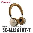 パイオニア(Pioneer) ワイヤレスステレオヘッドホン SE-MJ561BT-T ブラウン [ヘッドバンド型]