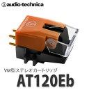 オーディオテクニカ VM型(デュアルマグネット)ステレオカートリッジ AT120Eb [アナログアクセサリー][audio-technica]【メール便不可】