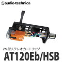 オーディオテクニカ VM型(デュアルマグネット) ステレオカートリッジ(ヘッドシェル付き) AT120Eb/HSB [アナログアクセサリー][audio-technica]【メール便不可】