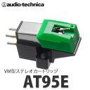オーディオテクニカ VM型(デュアルマグネット)ステレオカートリッジ AT95E [アナログアクセサリー][audio-technica]【メール便不可】