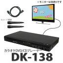 PIF 採点機能付きカラオケDVD/CDプレーヤー DEAR LIFE DK-138 [オーディオ機器]