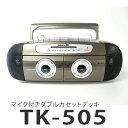 とうしょう(TOHSHOH) マイク付きダブルカセットデッキTK-505 [ラジカセ]【メール便不可】