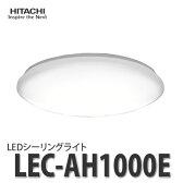【〜10畳用】日立(HITACHI) LEDシーリングライト LEC-AH1000E [スタンダードタイプ][天井照明]【メール便不可】