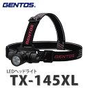 ジェントス(GENTOS) LEDヘッドライト TX-145XL [T-REX]【メール便不可】