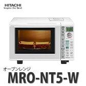 日立(HITACHI) オーブンレンジ MRO-NT5-W パールホワイト [総庫内容量18L]【メール便不可】