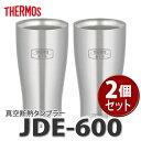 【2個セット】サーモス(THERMOS) 真空断熱タンブラー JDE-600S ステンレス(600ml/600cc)