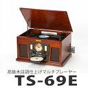 とうしょう(TOHSHOH) 高級木目調仕上げマルチプレーヤー TS-69E [レコードプレーヤー]