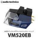 オーディオテクニカ VM型ステレオカートリッジ VM520EB [レコードオプション品][audio-technica]