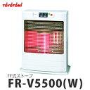 トヨトミ(TOYOTOMI) FF式ストーブ FR-V5500(W) ホワイト [赤外線タイプ][石油ストーブ/輻射タイプ]【メール便不可】