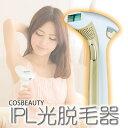 COSBEAUTY(コスビューティー) IPL光脱毛器 シャンパンゴールド [美容機器]【メール便不可】