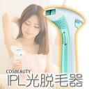 COSBEAUTY(コスビューティー) IPL光脱毛器 スカイブルー [美容機器]【メール便不可】