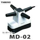 THRIVE(スライヴ) マッサージャー MD-02 [MASSEUR BOSS/マッサーボス][マッサージ器][