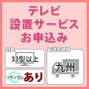 テレビ設置サービス (対象:33型以上/お届け地域:九州/リサイクルあり)※対象商品と同時にお申し込みください。