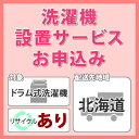 洗濯機・衣類乾燥機設置サービス (対象:ドラム式洗濯機/お届け地域:北海道/リサイクルあり)※対象商品と同時にお申し込みください。