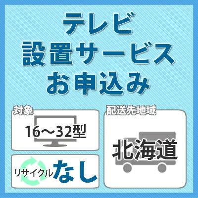 テレビ設置サービス (対象:16〜32型/お届け地域:北海道/リサイクルなし)※対象商品と同時にお申し込みください。