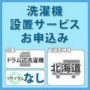 洗濯機・衣類乾燥機設置サービス (対象:ドラム式洗濯機/お届け地域:北海道/リサイクルなし)※対象商品と同時にお申し込み下さい。