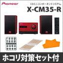 【ホコリ対策セット付!】パイオニア(Pioneer) CDミニコンポーネントシステム X-CM35-R レッド [Bluetooth(ブルートゥース)/NFC対応][CDコンポ]【メール便不可】